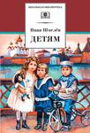 Детям (сборник) — Шмелев И.С.