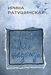 Серый — цвет надежды — Ирина Ратушинская