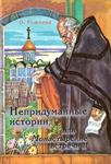 Непридуманные истории, или Монастырские встречи II - Ольга Рожнёва
