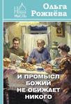 И Промысл Божий не обижает никого — Ольга Рожнёва