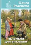 Пельмени для Витальки — Ольга Рожнёва