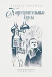 Подготовительные курсы – Татьяна Шипошина
