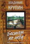 Босиком по небу - Крупин В.Н.
