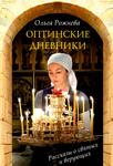 Оптинские дневники - Ольга Рожнёва