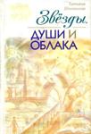Звезды, души и облака — Татьяна Шипошина