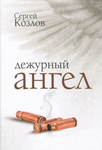 Дежурный ангел - Козлов С.С.