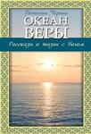 Океан веры. Рассказы о жизни с Богом - Наталия Черных