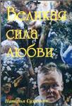 Великая Сила Любви — Наталия Сухинина