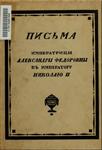 Письма Императрицы Александры Федоровны к Императору Николаю II