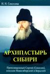 Архипастырь Сибири — Соколова Н.Н.