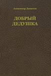 Добрый дедушка – Александр Данилов