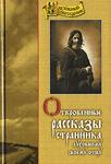 О книге «Откровенные рассказы странника духовному своему отцу» — свящ. Георгий Павлович
