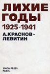 Лихие годы, 1925–1941. Воспоминания — Краснов-Левитин А.Э.