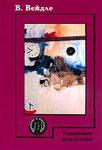 Умирание искусства - Вейдле В.В.