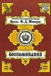 Воспоминания. Том II. Март 1917 — Январь 1920 — Князь Н.Д. Жевахов
