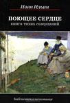 Поющее сердце. Книга тихих созерцаний - Ильин И.А.