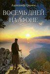Паракало, или Восемь дней на Афоне — Громов А.В.