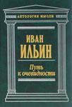 Путь к очевидности — Ильин И.А.