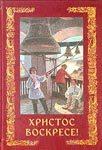 Христос воскресе! Пасхальный сборник — Сост. Г. Пыльнева, А. Леднёв