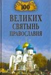 Сто великих святынь православия - Сост. Ванькин Е.В.