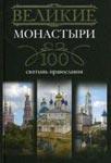Великие монастыри. Сто святынь православия — Мудрова И.А.