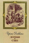 Домби и сын — Чарльз Диккенс