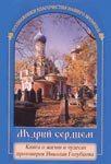 Мудрый сердцем. Книга о жизни и чудесах протоиерея Николая Голубцова