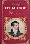 Горе от ума — Грибоедов А.С.