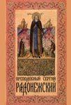 Преподобный Сергий Радонежский — Анна Маркова