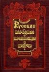 Русские народные пословицы и притчи - Снегирев И.М.