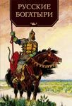 Русские богатыри. Былины и героические сказки в пересказе И. В. Карнауховой