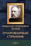 Очарованный странник - Лесков Н.С.