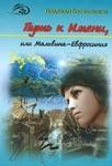 Путь к Имени, или Мальвина-Евфросиния — Надежда Веселовская