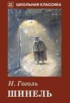 Шинель — Николай Гоголь