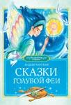 Сказки Голубой феи - Лидия Чарская