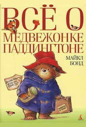 Все о медвежонке Паддингтоне - Майкл Бонд