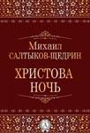 Христова ночь — Салтыков-Щедрин М.Е.