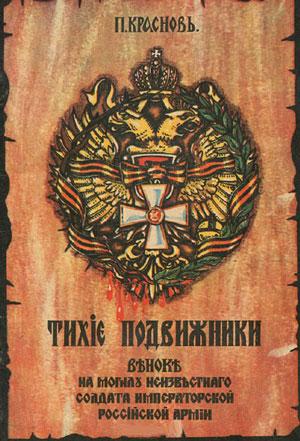 Тихие подвижники. Венок на могилу неизвестного солдата Императорской Российской армии - Краснов П.Н.