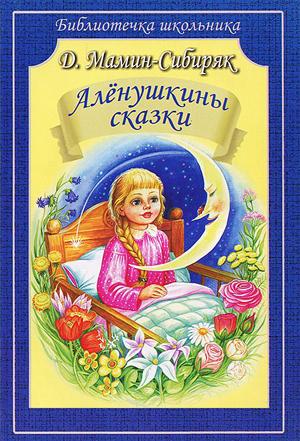 Алёнушкины сказки — Мамин-Сибиряк Д.Н.