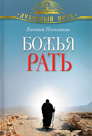 Божья рать — мученик Евгений Поселянин