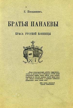 Краса русской армии братья Панаевы — мученик Евгений Поселянин