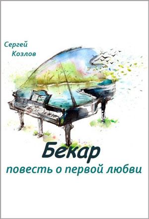 Бекар - Козлов С.С.