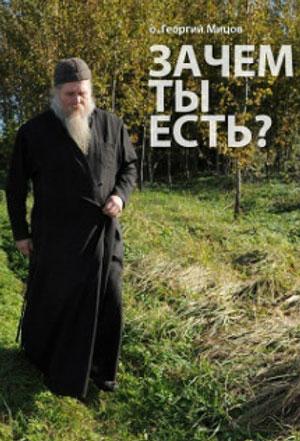 Зачем ты есть - священник Георгий Мицов