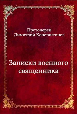 Записки военного священника - Протоиерей Димитрий Константинов