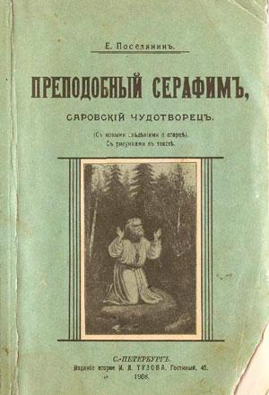 Преподобный Серафим, Саровский Чудотворец — мученик Евгений Поселянин
