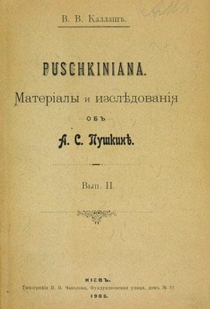 О приписываемом Пушкину стихотворном переложении молитвы «Отче наш» — Каллаш В.В.