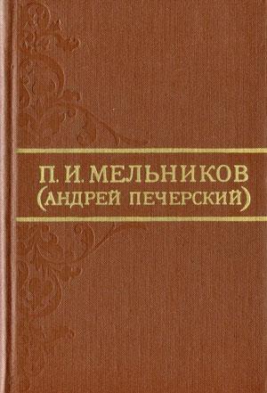 Очерки поповщины — Мельников-Печерский П.И.