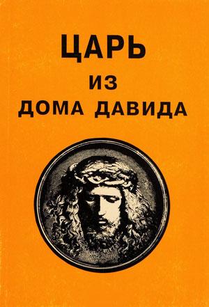 Царь из дома Давида — Инграм Дж. Х.