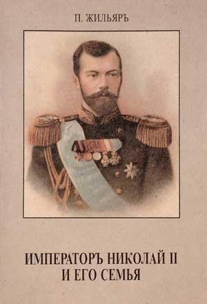 Император Николай II и его семья — Пьер Жильяр