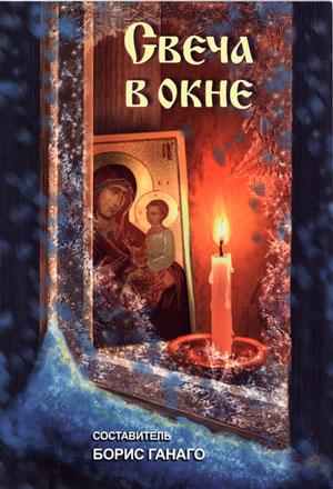 Свеча в окне — Борис Ганаго
